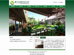 厦门长元园林有限公司北京分公司