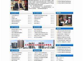 资深房地产律师网