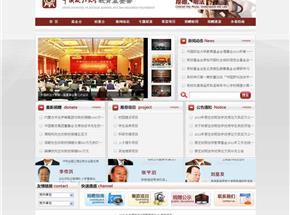 中国政法大学教育基金会